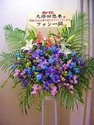 久保田悠来にお花を贈ろうっ!!