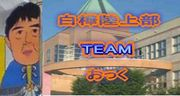 チーム・おっく(白樺学園陸上部)