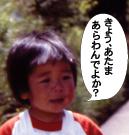 ケ〜〜〜ン!!!
