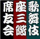 『歌舞伎座三階席友の会』