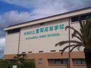 大阪府立金岡高等学校