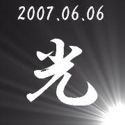 【光】〜3B史上最高の自信作〜