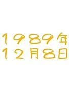 1989年12月8日生まれ