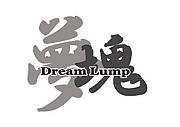 Dream Lump