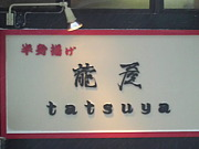 龍屋〜tatsuya〜半身揚げ