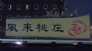 大好き博多屋台『桃庄 まる』