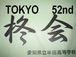 東京柊会52回生