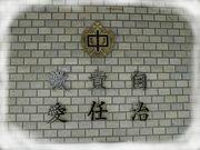 伊丹南中同窓会(S59.60)