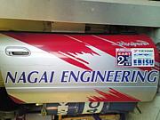 ナガイエンジニアリング
