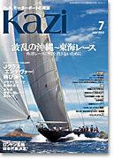 「KAZI」ヨットボートの専門誌