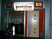 カラオケ酒房「peekaboo」