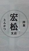 We love 宏松