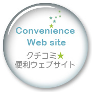 口コミ★便利ウェブサイト