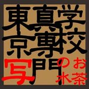 東京写真専門学校