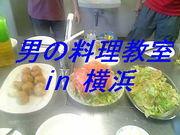 男の料理教室 in 横浜
