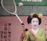 嵯峨中ソフトテニス部