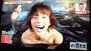 温泉からばぁっ!@藤ヶ谷太輔