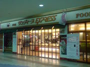 サンディーヌEXP 品川店