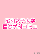 昭和女子大学☆国際学科コミュ
