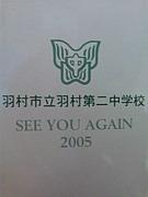 羽村2中・2005年卒業生