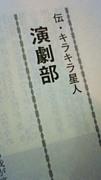 ☆篠高劇部☆