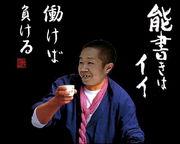 関東ニート軍団