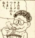 俺達のラーメン活動日記