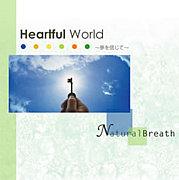 Heartful World 夢プロジェクト