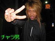 チャラ男☆慶