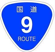 国道9号線