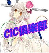 CiC倶楽部
