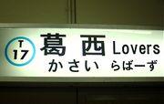 葛西Lover