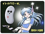 COSMOSガール☆銀河ルナちゃん