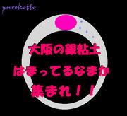 大阪の銀粘土なまか集まれ!