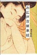 江戸時代の避妊