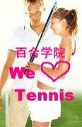 百合学院 We ♡ Tennis