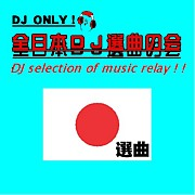 全日本DJ選曲の会