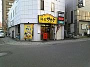 【手稲】麺屋サスケ【琴似】