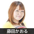 藤田かおる
