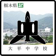 栃木県 大平町立大平中学校