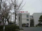 小名浜第一小学校