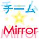 サテライトチーム★mirror関西09