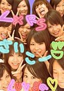 LXRS〜Luxurious〜