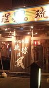 沖縄料理 琉球乃風