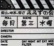 岡山の映画の周辺 みみずの会