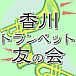 香川トランペット友の会
