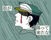 雨の日はノーサンキュー