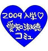 愛知淑徳大学〜2009年度入学〜