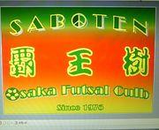 Osaka Futsal Culb 覇王樹