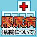 膠原病(病院について)